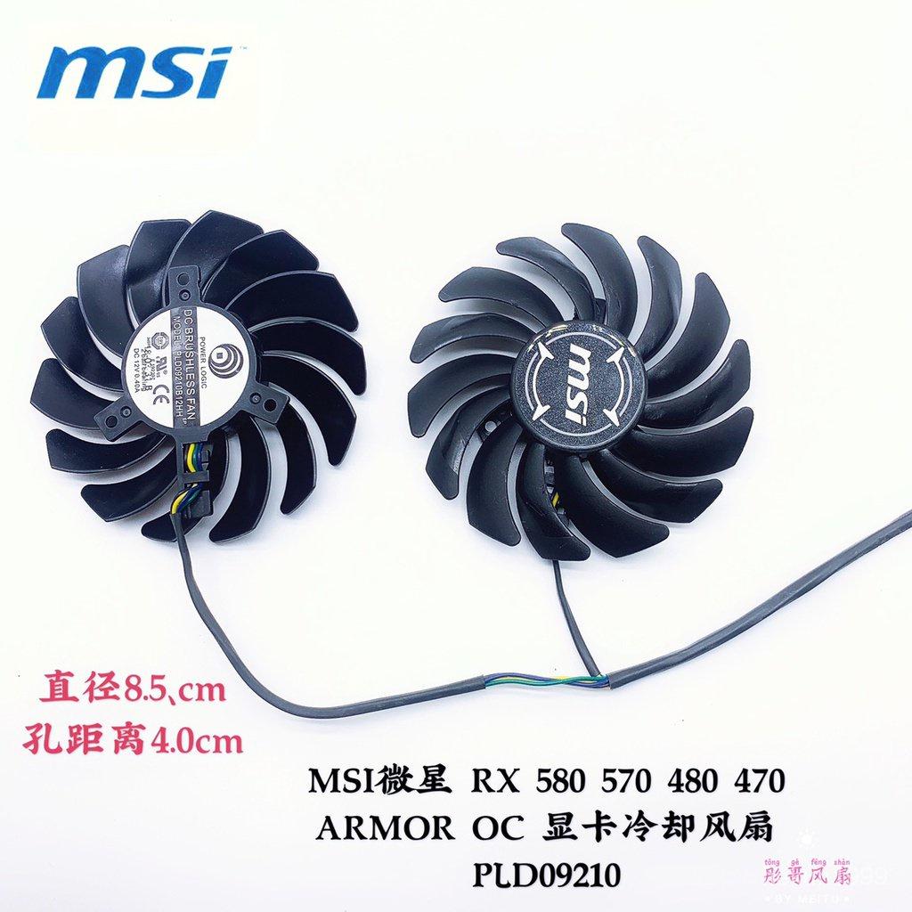 【限時促銷】MSI微星 RX 580 570 480 470 ARMOR OC 顯卡冷卻風扇 PLD09210CPU散熱