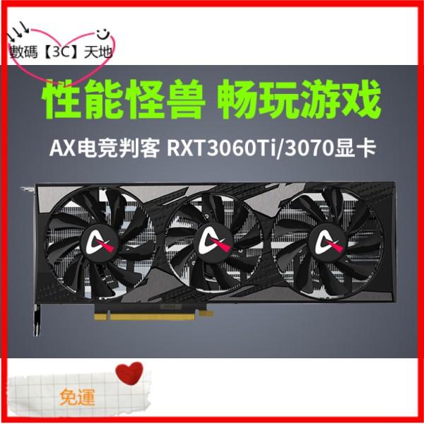 【現貨 免運】AX電競判客RTX 3060 Ti/3070/GTX2060台式機電腦獨立顯卡 顯示卡