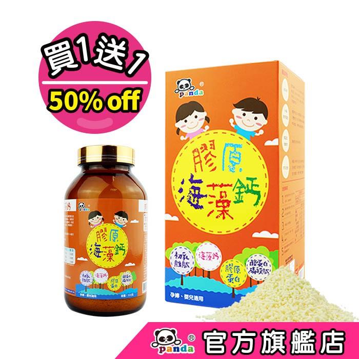 [買一送一]鑫耀生技Panda膠原海藻鈣粉
