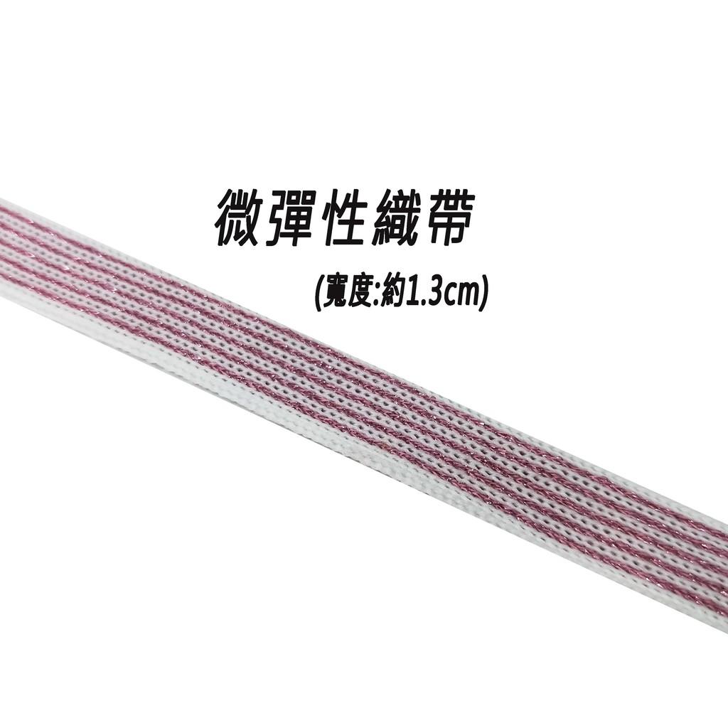 【百生興業Baisheng】微彈性織帶(帶金蔥)、彈性織帶(帶金蔥)、口罩帶、口罩繩、織帶 【1.3cm】(5碼/包)