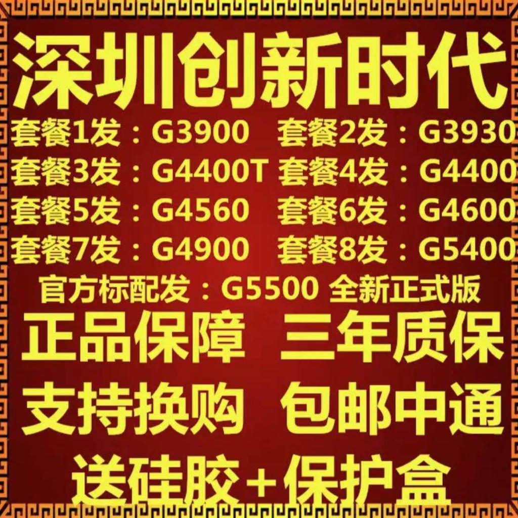 G3900 3930 G4400 4560 4600 G4620 G4900 G5400 G5500 CPU 散片