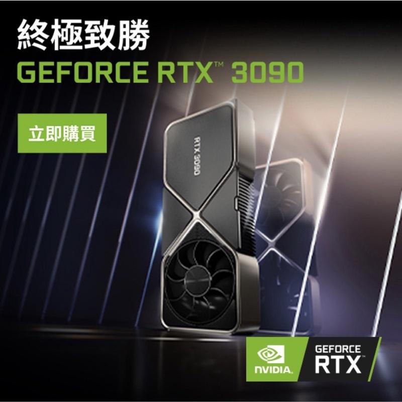 【NVIDIA】GEFORCE RTX 3090 創始版顯示卡 桃園現貨