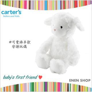 🎡『Enen Shop』@Carters 可愛綿羊款安撫玩偶 寶貝的第一個好朋友 #67594 新生兒/ 彌月禮 新竹縣