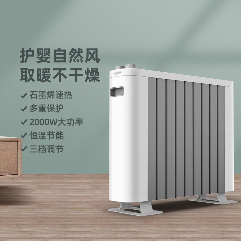 澳柯瑪石墨烯取暖器家用電暖器大面積神器暖風機速熱靜音小型省電