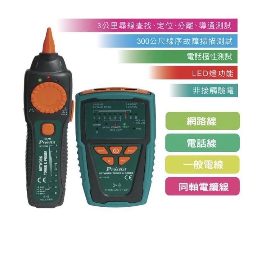 Pro'sKit 寶工 MT-7028 音頻網路查線器