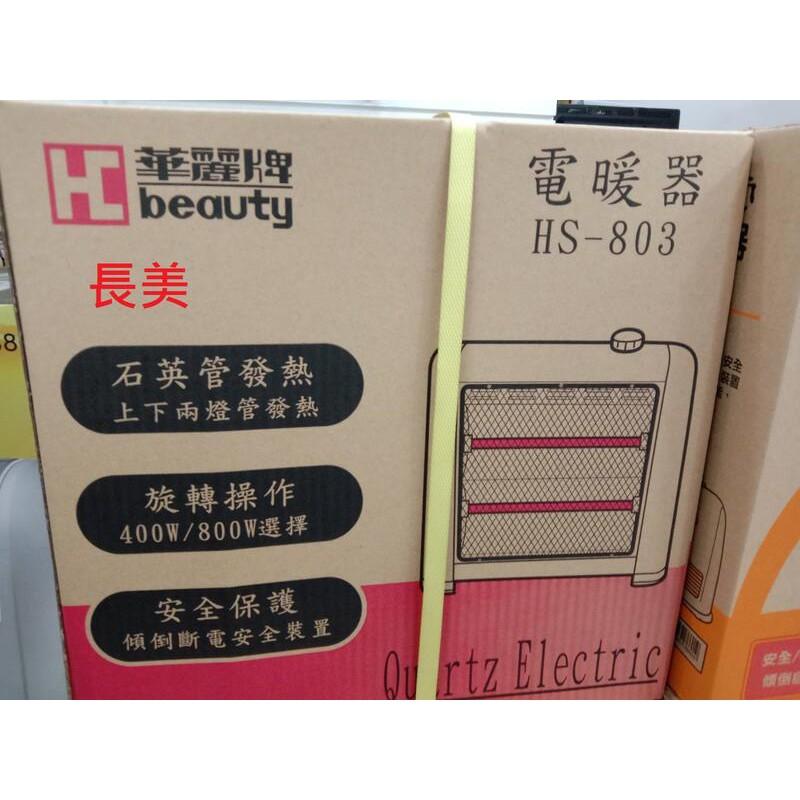 長美 華麗牌 石英電暖器 HS-803/HS803 石英管快速加熱~現貨供應~欲購從速