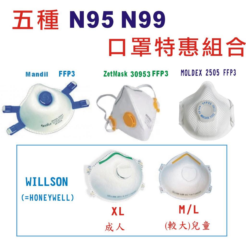 五種德國製 N95 N99 口罩 特惠組合 各一個