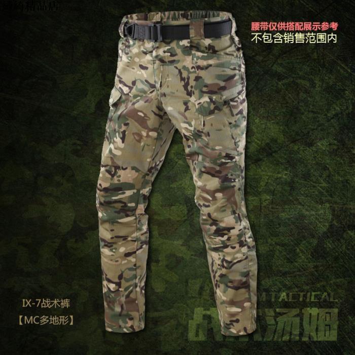 MultiCam多地形CP迷彩 IX7格子布 戰術長褲綺綺精品店Q03