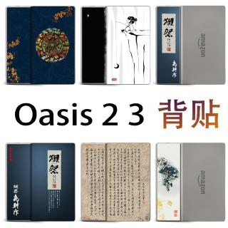 kindle oasis 2 3  背貼背膜 (不是貼紙鋼化膜磁吸半包保護殼套)
