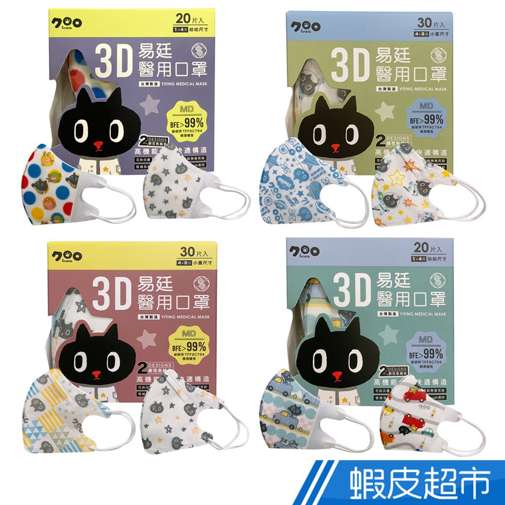 易廷Kuroro 幼幼/小童3D醫用口罩 國家隊 多款可選 20/30入/盒 蝦皮直送