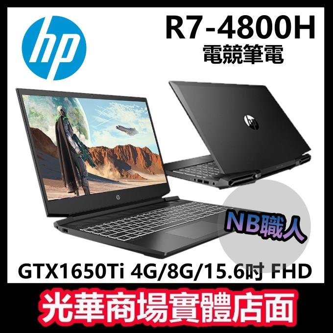 【NB職人】R7 GTX 1650Ti HP 筆電 電競 15-EC1004AX Pavilion Gaming
