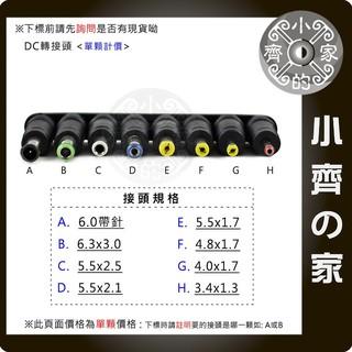單顆 筆電 變壓器 5.5*2.5mm 轉 ACER 宏碁 5.5*1.7mm DC 轉接頭 轉換頭-小齊的家 新北市