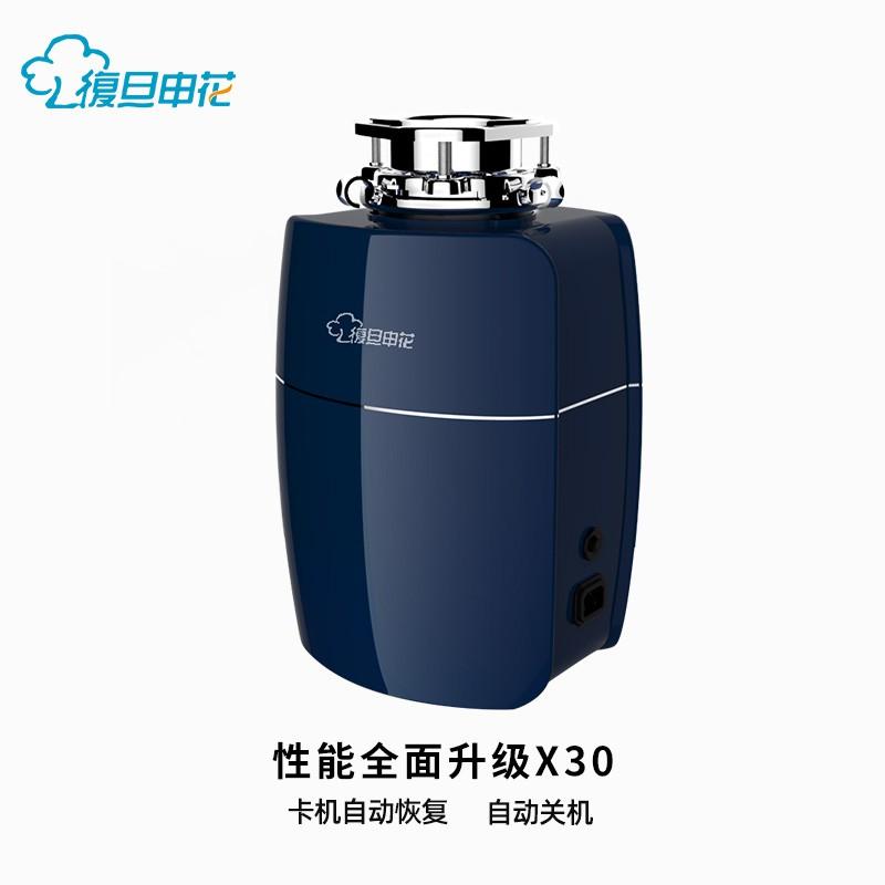 ◆台灣熱銷◆復旦申花X30廚余垃圾處理器廚房家用食物粉碎機餐余濕垃圾處理機