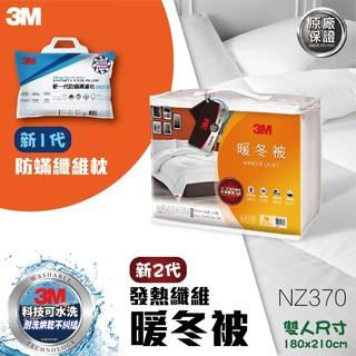 3M 保暖寢具 公司貨 NZ370 標準雙人(6×7)【加贈防蟎纖維枕】新2代發熱纖維 棉被 冬被 被子 暖被 台北市