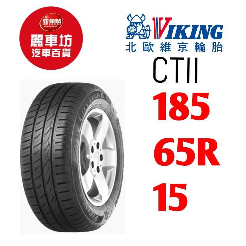 1562142VIKING 輪胎 CityTech II 185/65/15 88H 【麗車坊-17073】