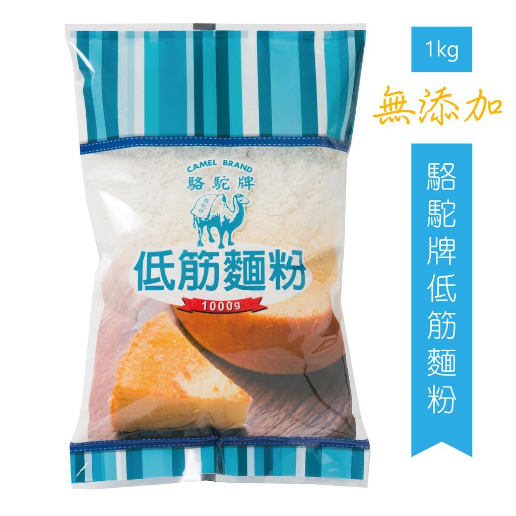 【零添加系列】駱駝牌低筋麵粉/1kg