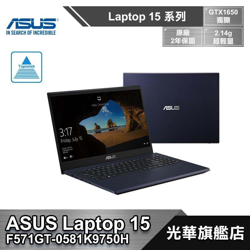 【ASUS 華碩】 Laptop F571 F571GT-0581K9750H 15吋 輕薄 筆電 星夜黑