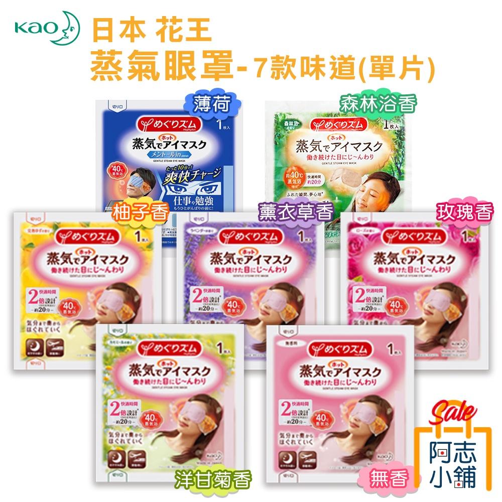 日本 花王 Kao 蒸氣 眼罩 單片 舒緩眼壓 掛耳式 輕薄 助眠 去黑眼圈 阿志小舖