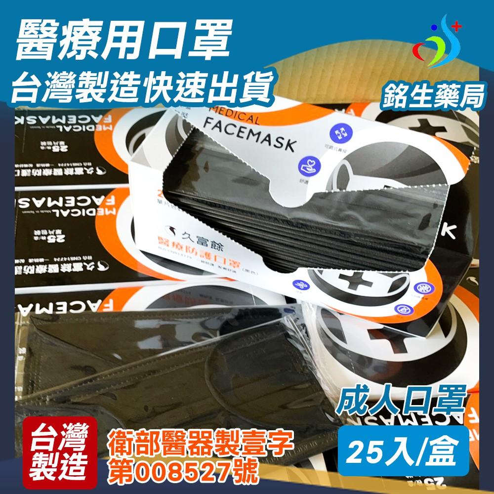 【銘生藥局】台灣製造成人醫療用口罩-單片包裝黑色醫用口罩25入/盒 台灣製造