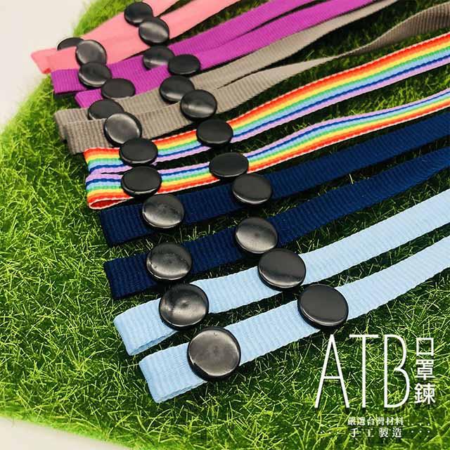 米圖 MIT ATB台灣手工製造 口罩鏈 口罩項鍊 眼鏡鍊 口罩收納