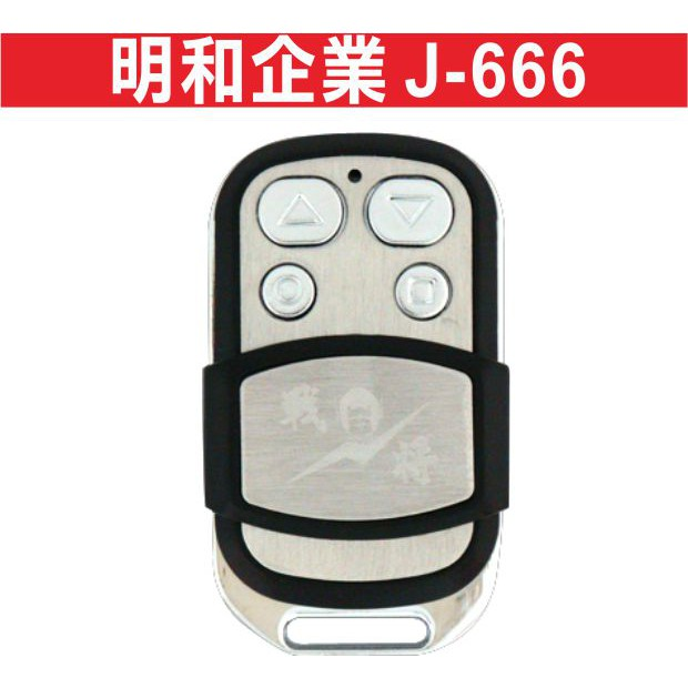 {遙控器達人}明和企業 J-666 戰將 滾碼遙控器發射器  電動門搖控器 各式搖控器維修 鐵捲門搖控器拷貝遙控器