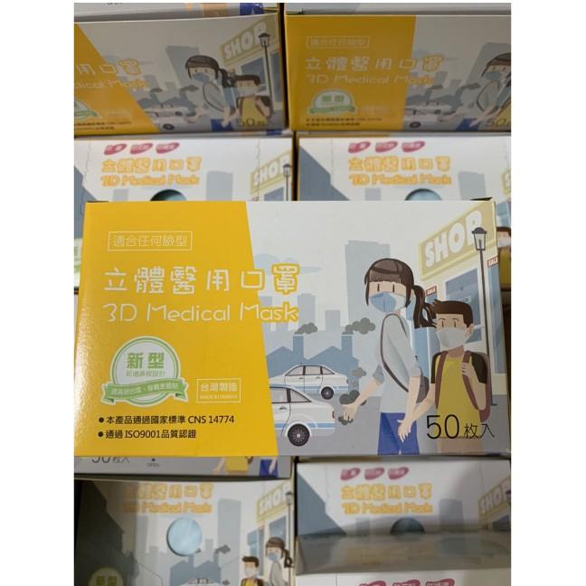 永猷 兒童3D立體醫療口罩 14.5X10.5cm 50入/盒(雙鋼印 台灣製造) ~數量有限.售完為止~
