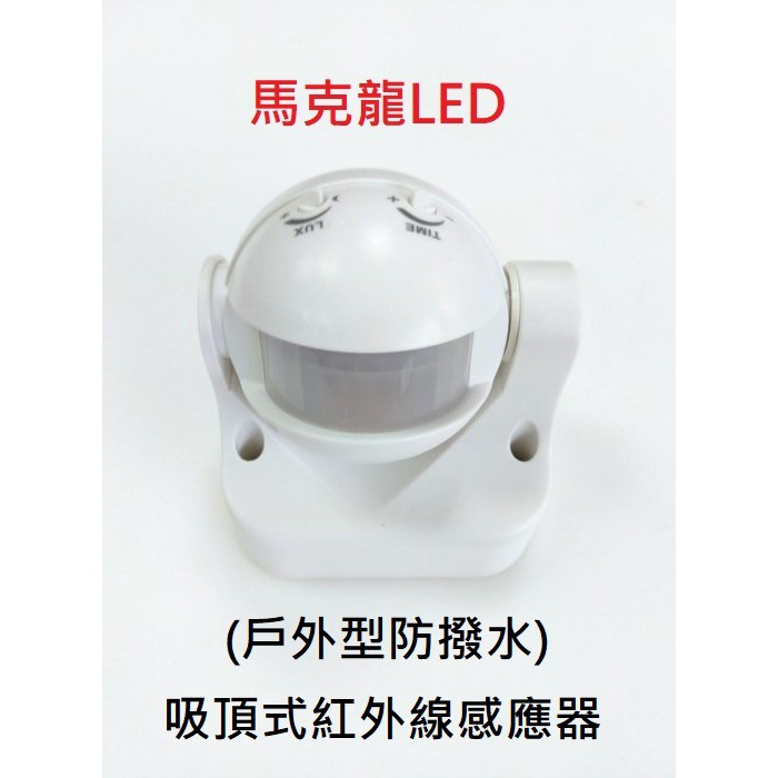 (戶外型防撥水)吸頂式紅外線感應器 紅外線人體感應開關 全電壓 有旋鈕可調整 機器人型