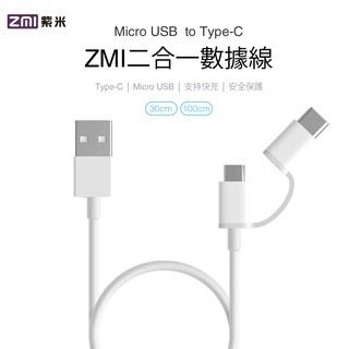 ❣紫米 Android 安卓 二合一 2.4A充電傳輸 Micro USB+Type-C轉USB 100cm AL501