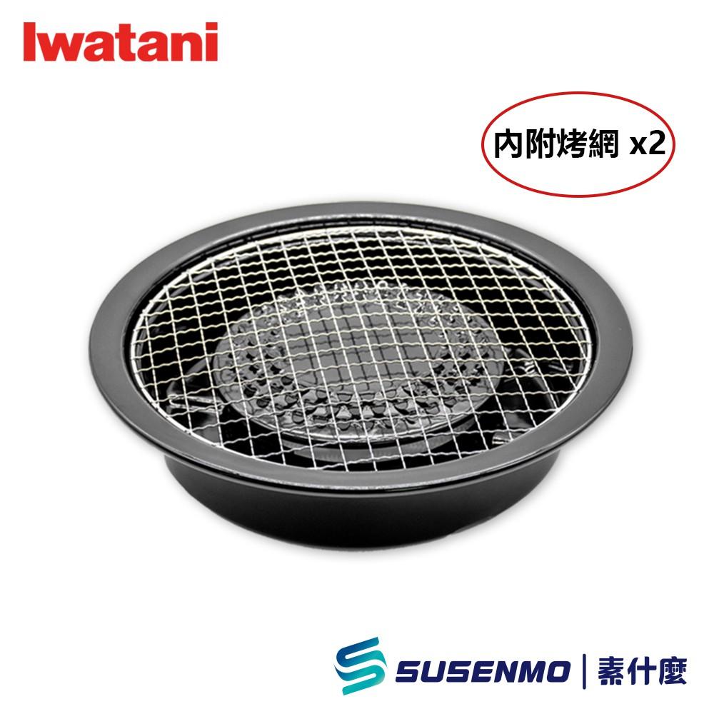 【IWATANI】CB-P-AM3 日本岩谷 卡式瓦斯爐用 圓形網燒烤盤 燒肉烤盤 烤肉盤 附烤網 29CM