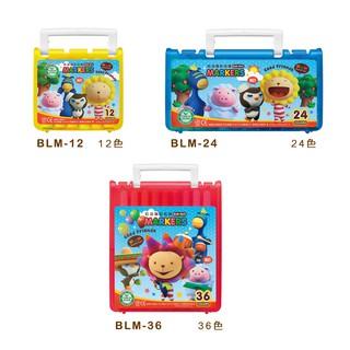 【銀河文具坊】雄獅 奶油獅 彩色筆 12色 24色 36色 塑膠盒 塑盒彩色筆 BLM-12B BLM-24B 新北市