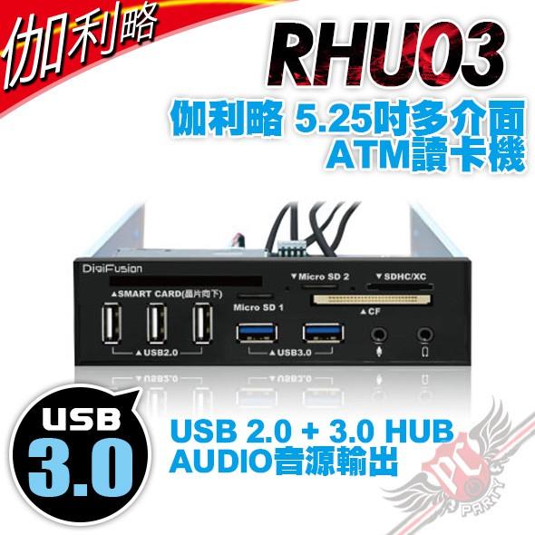PC PARTY 伽利略 5.25吋多介面 RHU03 ATM讀卡機 USB 2.0 + 3.0 HUB
