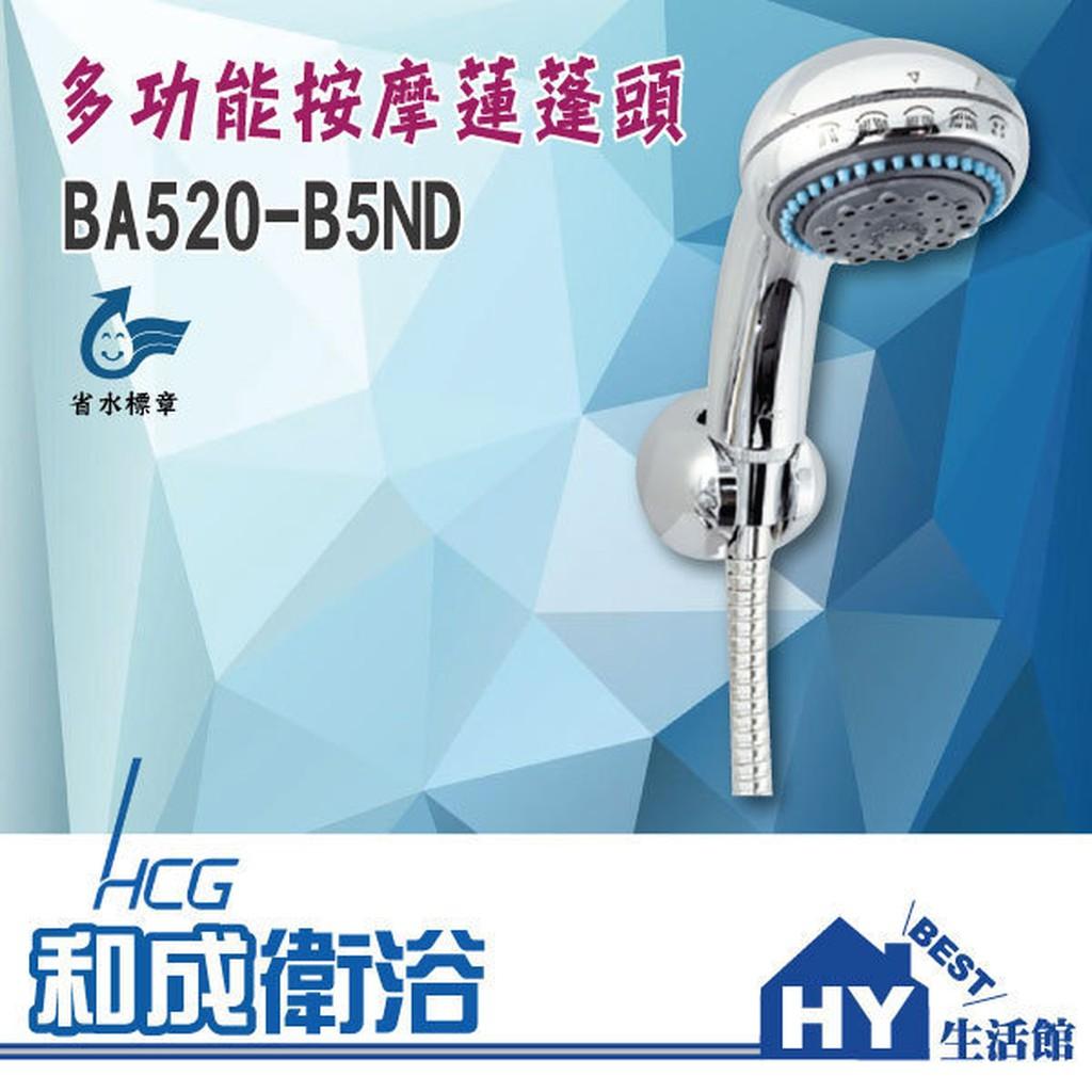 HCG 和成 BA520-B5ND 多功能按摩蓮蓬頭(鍍鉻) BA520-B5NAWD(白色) SPA按摩- HY生活館
