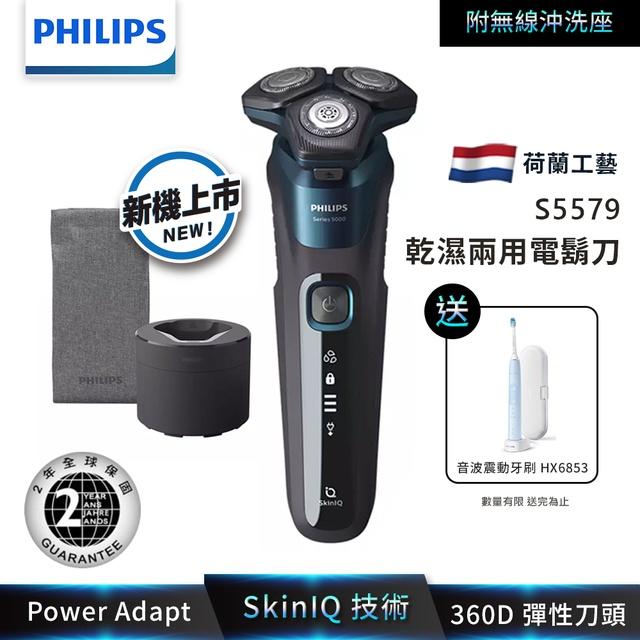 PHILIPS 飛利浦 全新AI 5系列電鬍刀S5579 送護齦音波牙刷HX6853