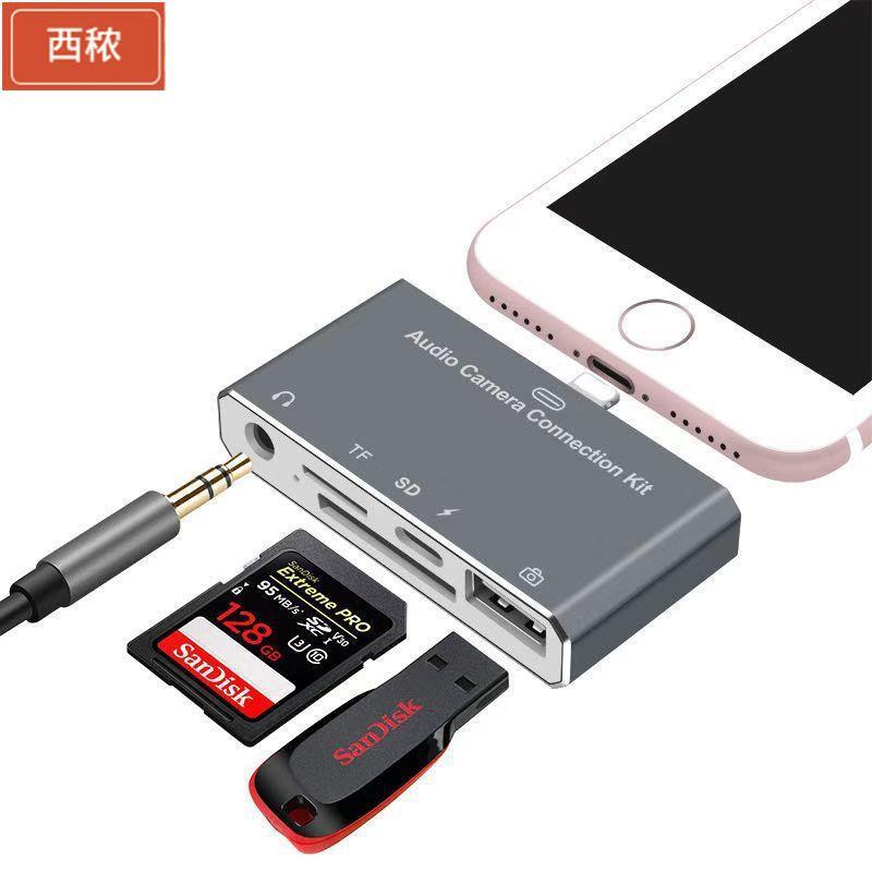 【現貨】讀卡器 適用蘋果手機OTG讀卡器HUB Lightning多功能5in1轉換器