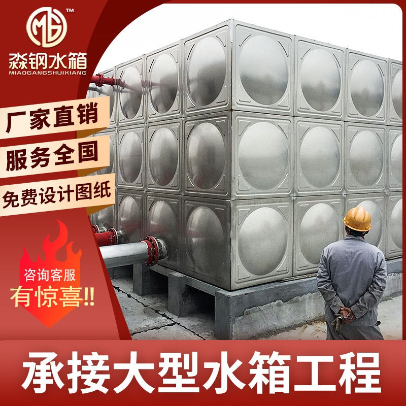淼鋼不銹鋼水塔方形加厚組合生活保溫消防水箱304廠家直銷定制