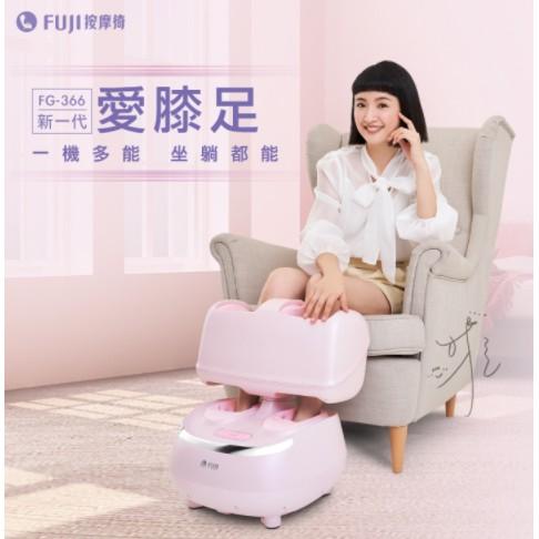 林依晨代言最新款FUJI按摩椅 愛膝足護腿機 FG-366(原廠全新品)