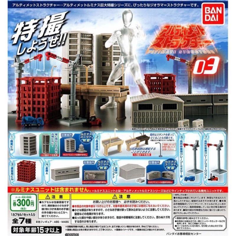 現貨 BANDAI 轉蛋 扭蛋 特攝攝影場景組 P3 03 可挑款 特攝 建築物 超人力霸王 倉庫
