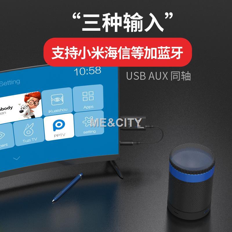 ✲聆探 同軸藍牙音頻發射器ps4海信SPDIF小米電視5.0適配器耳機接收