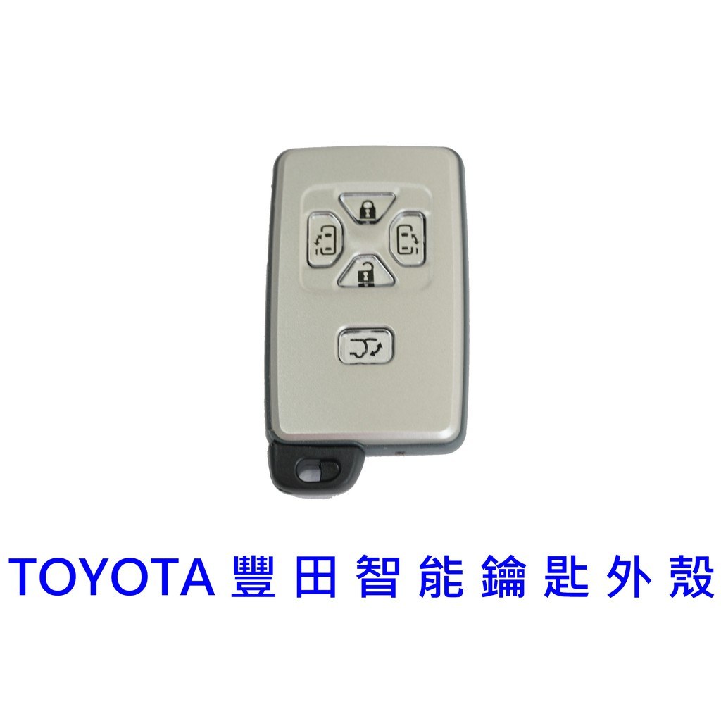豐田 TOYOTA ,PREVIA 豐田 休旅車 遙控 感應鑰匙外殼 智能鑰匙外殼 小鑰匙