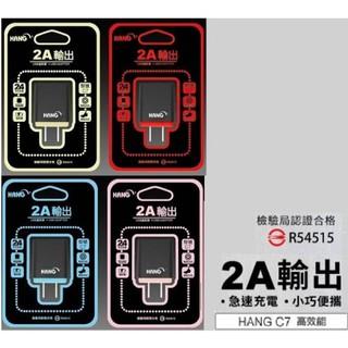 HANG 日系純色便攜式旅充頭C7 快速充電 2A豆腐充 萬用旅充頭 USB旅充頭 認證合格