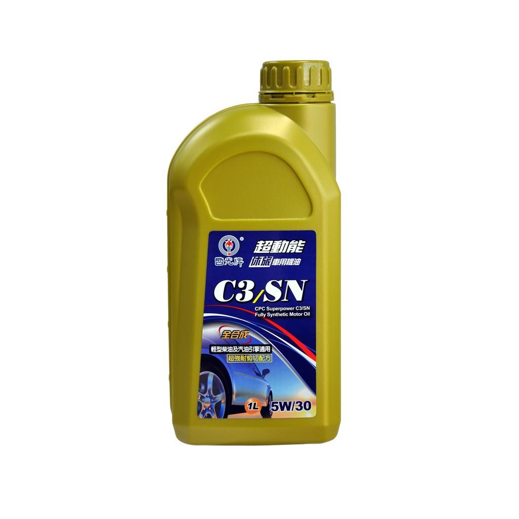 國光牌超動能C3/SN全合成休旅車用機油5W/30-機油便利商店(7-11最多5罐)(超商最多4罐)
