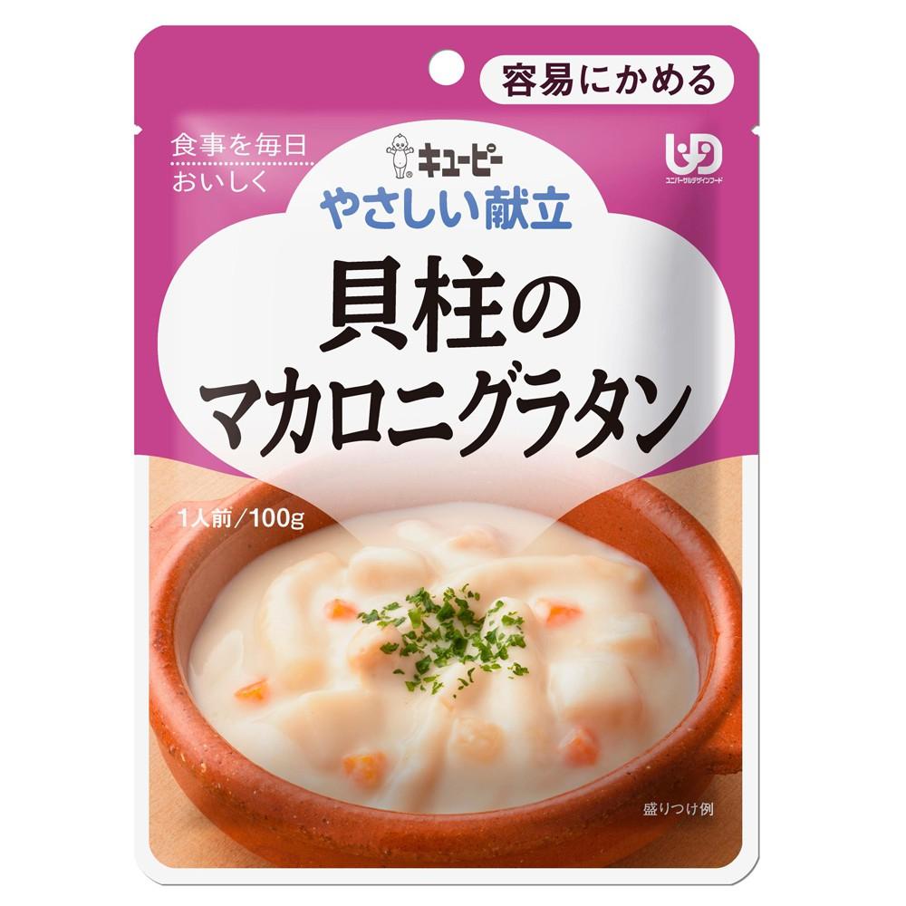 銀髮餐 銀髮粥 日本KEWPIE 介護食品 Y1-10鮮貝白醬義大利麵100g(輕鬆咬) kewpie官方直營店
