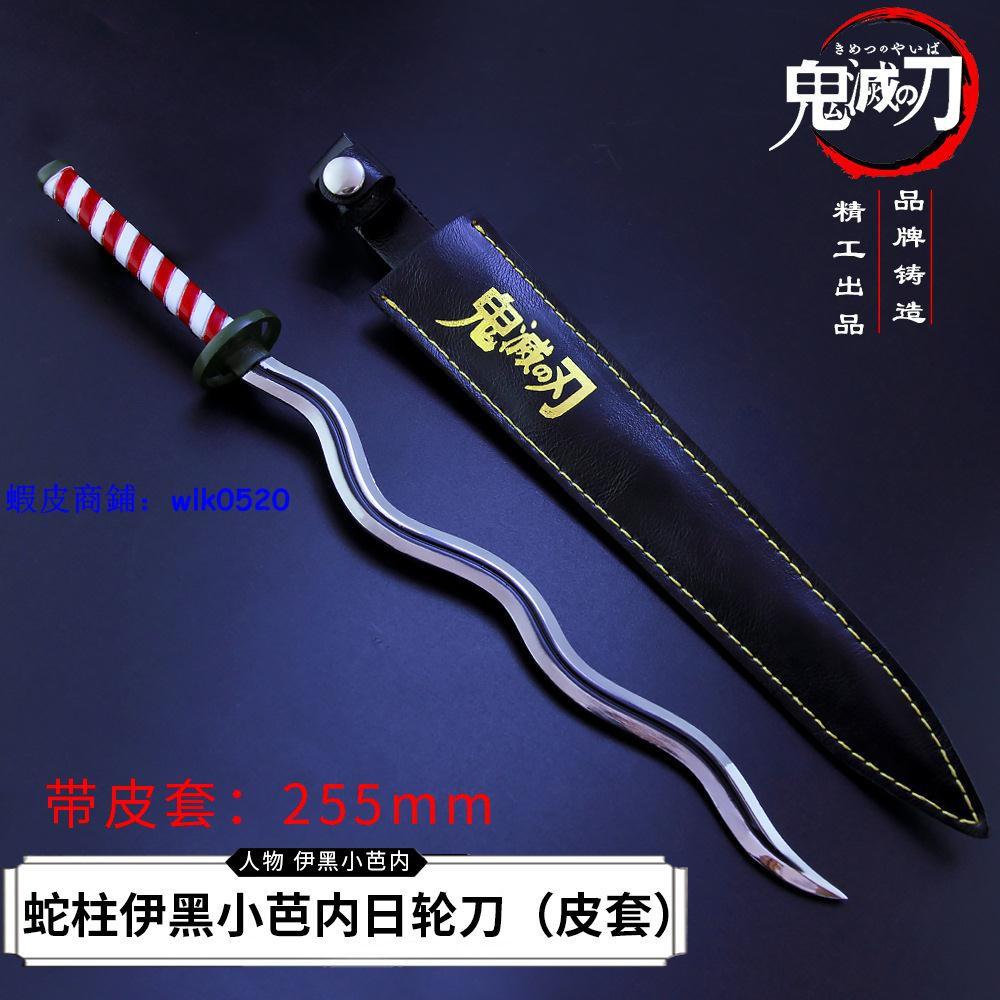 刀劍器#鬼滅之刃周邊 蛇柱伊黑小芭內日輪刀合金鞘刀武器模型 不可開刃