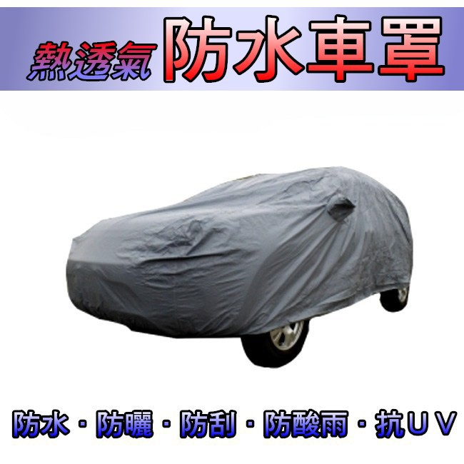 熱透氣防水車罩 HONDA CRV ODYSSEY 休旅車型  汽車罩 防水車罩 防塵罩 Previa XTRAIL