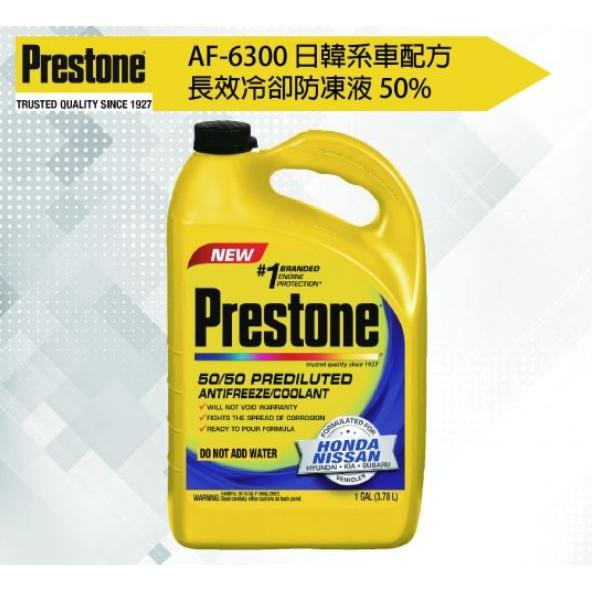 【油樂網】Prestone AF6300日韓系車配方長效冷卻防凍液 50%