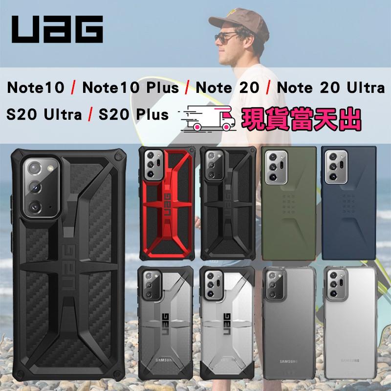 現貨💚UAG 耐衝擊保護殼 手機殼 防摔殼Note 20 Ultra Note10 plus S20 Ultra S20