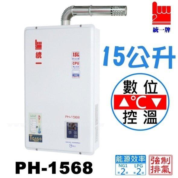 《 阿如柑仔店 》統一牌 PH-1568 數位恆溫 強制排氣熱水器 15公升