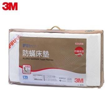 免運 3M Filtrete 防蹣床墊--中密度加高型(單人 3.5 X 6.2),厚度6公分 附發票