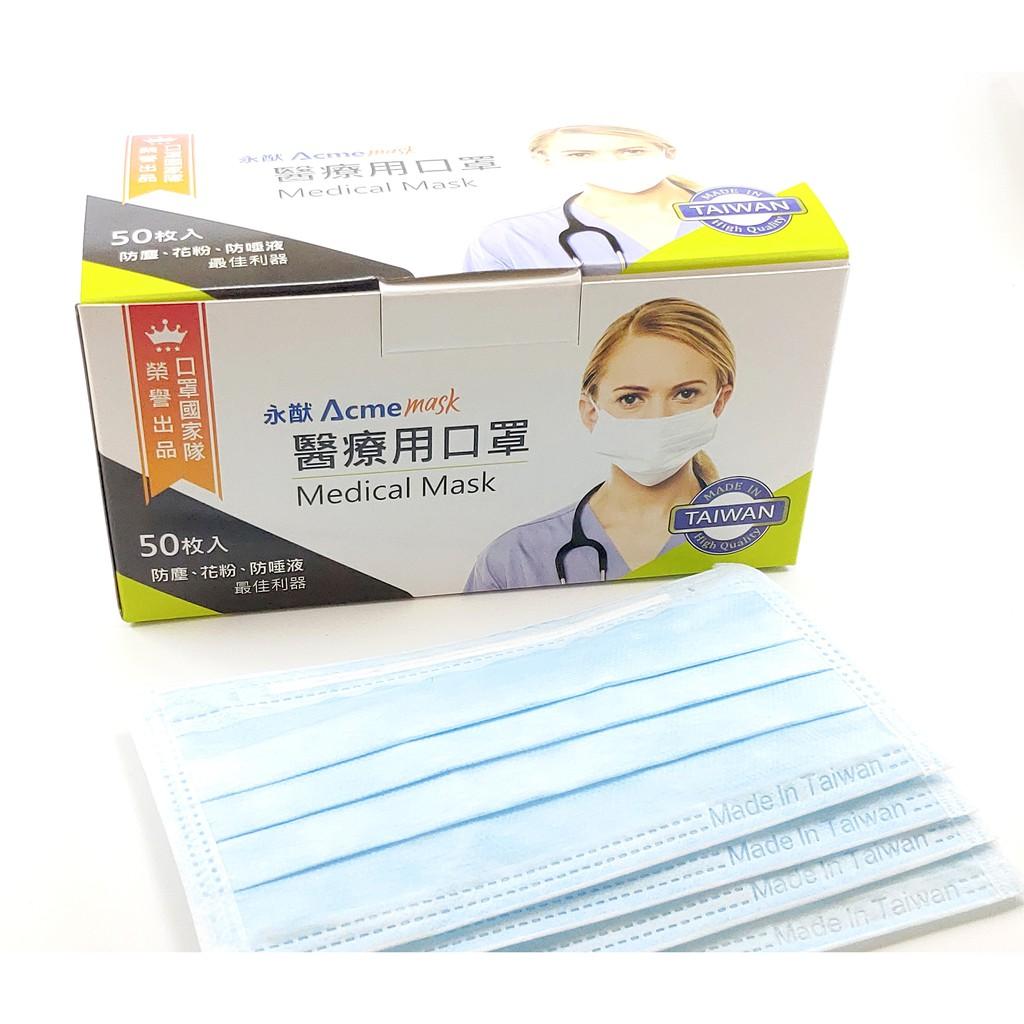 現貨 雙鋼印 永猷成人3層醫療(未滅菌)平面口罩 50枚入 盒裝 100%台灣製造