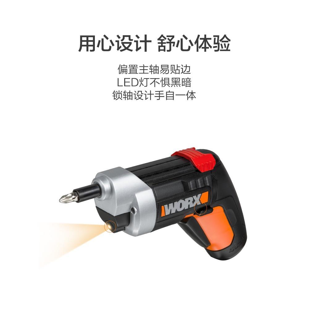電動螺絲刀 迷你電螺絲刀WX252 鋰電電批小型電起子充電式電動起子工具